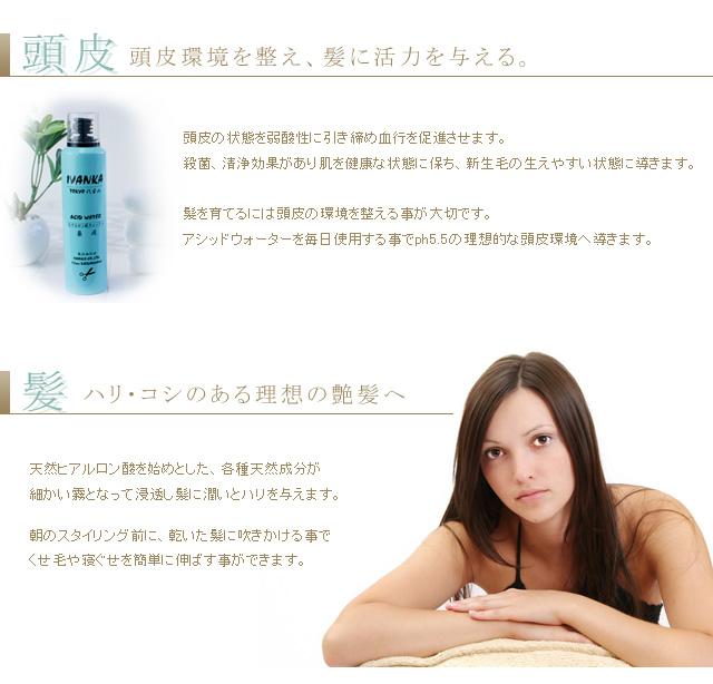 頭皮環境を整え、髪に活力を与える