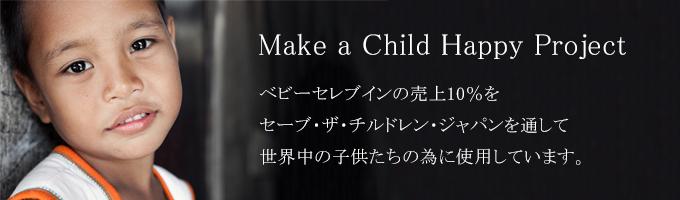 世界中の子供たちを幸せに