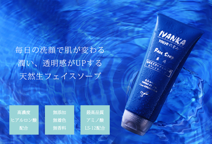 毎日の洗顔で肌が変わる。潤い、透明感がUPする天然生フェイスソープ