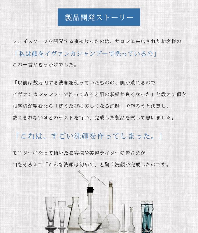 IVANKA洗顔フォーム開発ストーリー