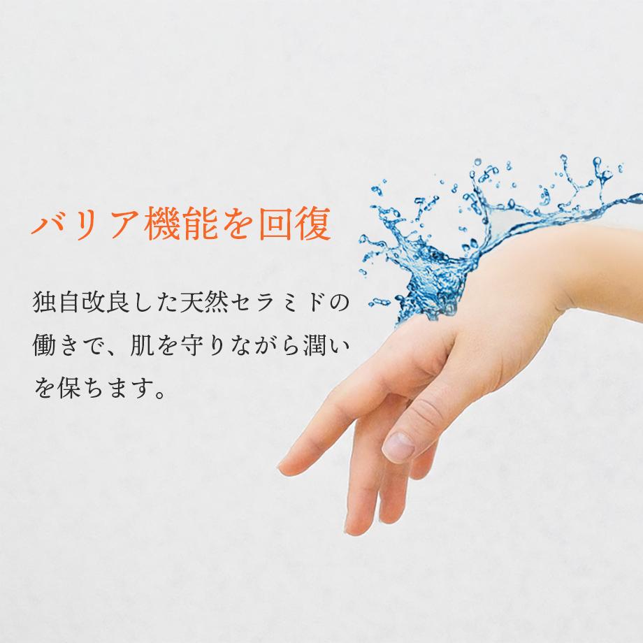 独自改良した天然セラミドの働きで肌を守りながら潤いを保ちます。