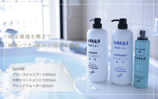 IVANKA細い髪・フケ・かゆみ用シャンプーセット
