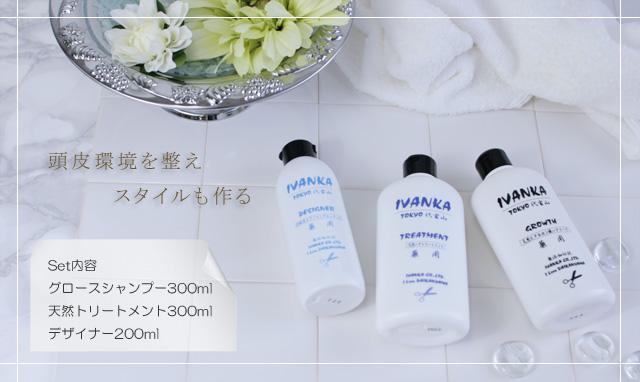 IVANKA細い髪用シャンプーセット