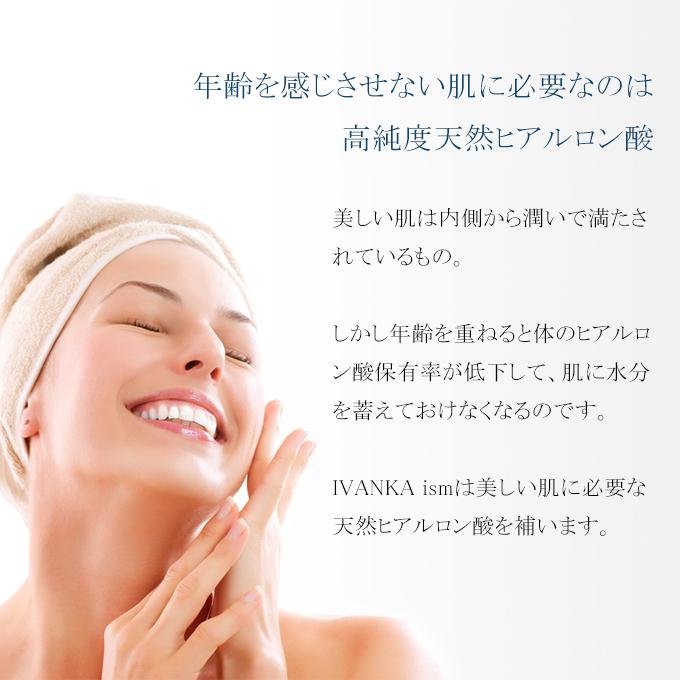 年齢を感じさせない肌に必要なのは、高純度天然ヒアルロン酸