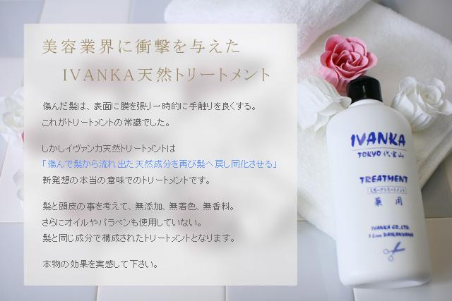 美容業界に衝撃を与えたイヴァンカ天然トリートメント
