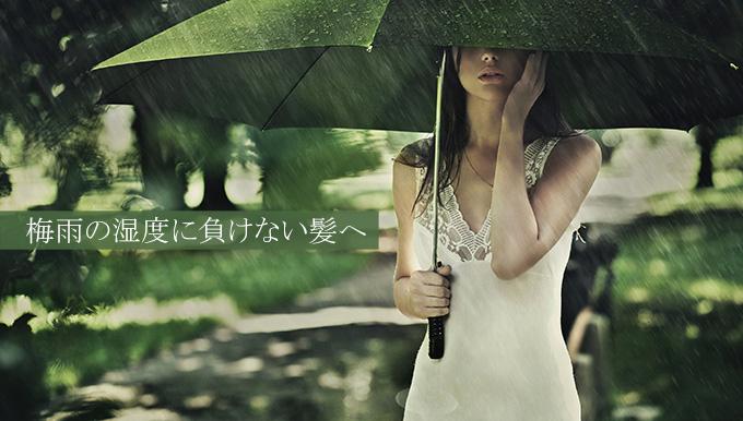 梅雨限定セット